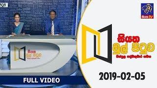 LIVE | Siyatha Mul Pituwa with Bandula Padmakumara | 05 - 02 - 2019 Thumbnail
