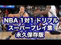 【NBA】【バスケ】 1対 1、ドリブル、スーパープレイ集(永久保存版)