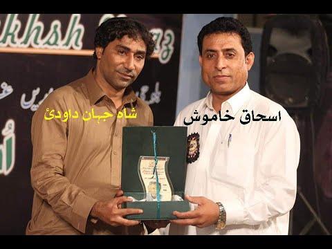Shahjan dawoodi new ghazal with Isaque khamosh
