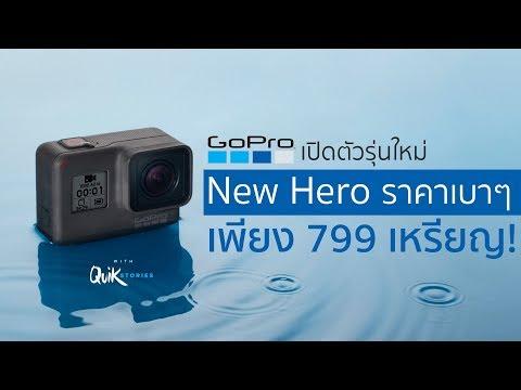 GoPro เปิดตัว New Hero ราคาน่าคบหาที่ 7,200 บาท | Droidsans - วันที่ 02 Apr 2018