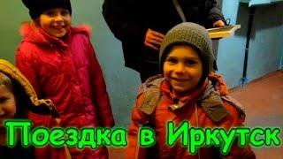 Семья Бровченко. Поездка в Иркутск прописка в своем доме. 11.16г.