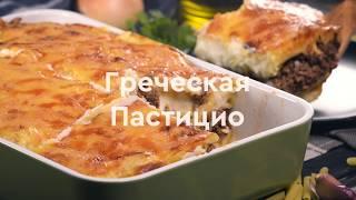Пастицио - греческая запеканка из макарон с фаршем. Рецепт Бешамель, как бонус