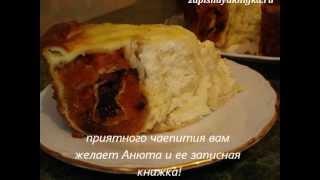 сладкий  пирог из лаваша с творогом и сухофруктами