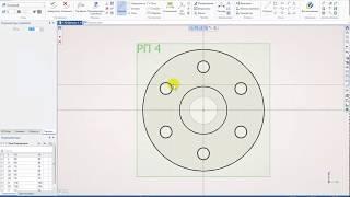 T-FLEX CAD 15: Урок 5. Создание полумуфты