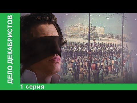 Видео Фильм цепочка смотреть онлайн