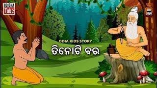 Odia Children Story   ତିନୋଟି ବର   Tinoti Bara   Educational   Odisha Tube