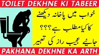 khwab mein pakhana dekhna ki tabeer  sapno ka fal hindi
