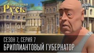 Сказочная Русь 7 сезон, серия 7 | Люди ХА | Бриллиантовый губернатор