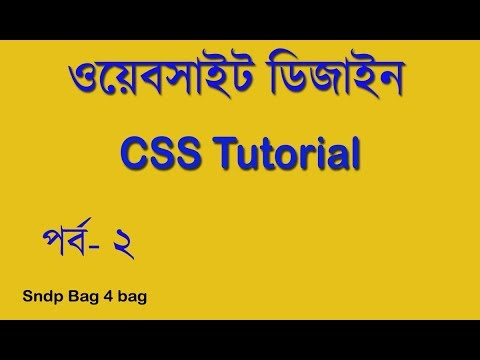 HTML & CSS  BANGLA TUTORIAL FOR BEGINNERS  PART 2 | CSS IN WEB DESIGN thumbnail