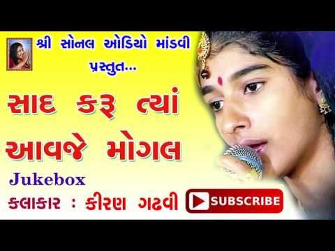 Sad Karu Tya Aavje Mogal By Kiran Gadhvi | સાદ કરું ત્યાં આવજે મોગલ | કિરણ ગઢવી | Audio Jukebox