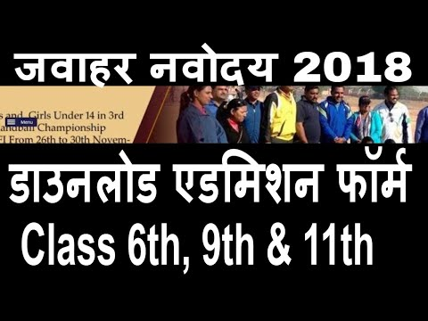 JNV Admission form 2018 JNVST Admission Form class 6th, class 9th, class 11th Download navodaya Form