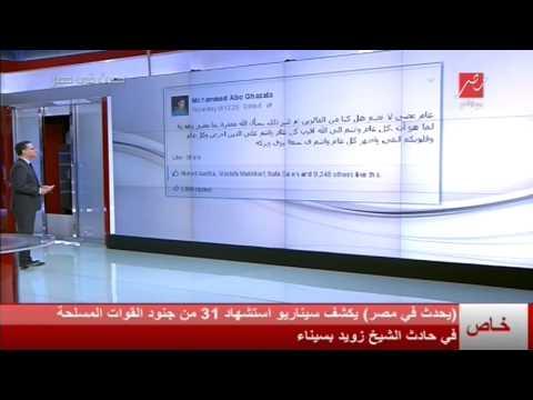 أخر ما كتب شهداء حادث الشخ زويد الإرهابى على موقع الفيس بوك