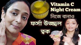এই নাইট ক্রিম ব্যবহার করে বয়স 10 বছর কমিয়ে নাও/Home Made Vitamin C Night Cream/ Best night cream screenshot 4