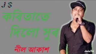 Kobitaate Dilu Xur...By Neel Akash
