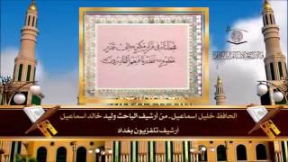 الحافظ خليل اسماعيل - تلفزيون بغداد - ارشيف الباحث وليد خالد اسماعيل