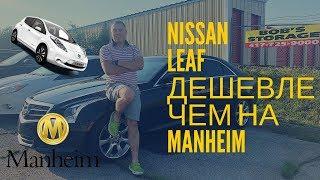 Как купить электро авто дешевле чем на Мнахейме | Альтернатива Nissan Leaf