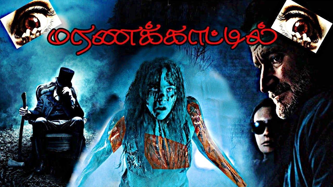 Tamil Dubbed Full Movie Marma Kattil Tamil Horror Movie Hd Youtube