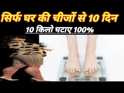 How to lose weight  fast in hindi,घर की चीजों से 10 दिन मे  10 किलो वजन घटाए,  surya fitness zone