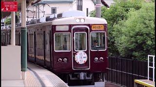 阪急宝塚線 雲雀丘花屋敷駅の電車発着の様子撮影まとめ