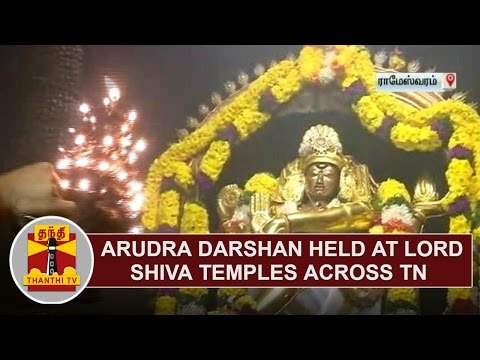 Arudra Darshan Held At Lord Shiva Temples Across Tamil Nadu | Thanthi TV