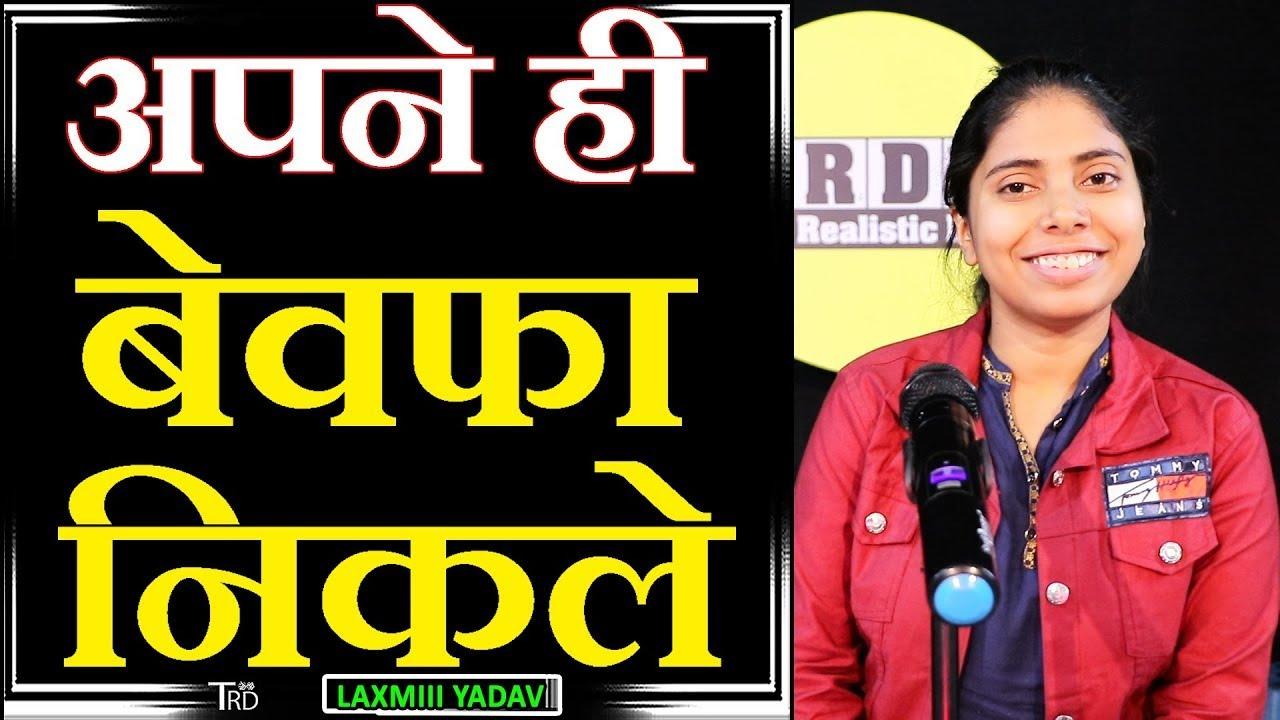 Apne Hi BEWAFA Nikle   Poem by Laxmiii Yadav   The Realistic Dice   TRD POETRY
