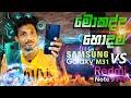- Samsung Galaxy M31 VS Xiaomi Redmi Note 9 Pro Compare| Speed Test | SL Section
