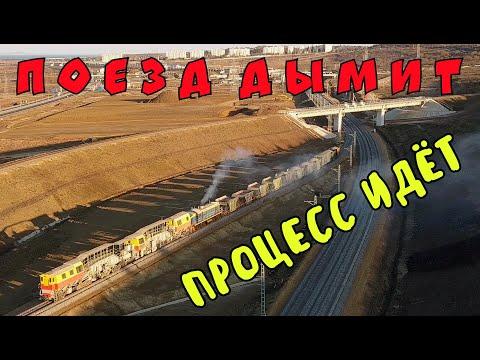 Крымский мост(03.11.2019)Поезд дымит,процесс