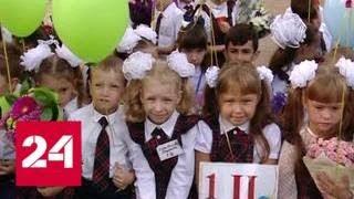В этом году в школу пошли 1 миллион 800 тысяч первоклассников - Россия 24