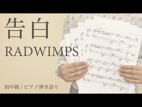 "kokuhaku(singing-with-a-piano)--digital-musical-score-""canon"""
