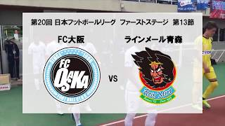 第20回 JFL 1st-S 第13節 ラインメール青森 vs FC大阪 マッチハイライト thumbnail