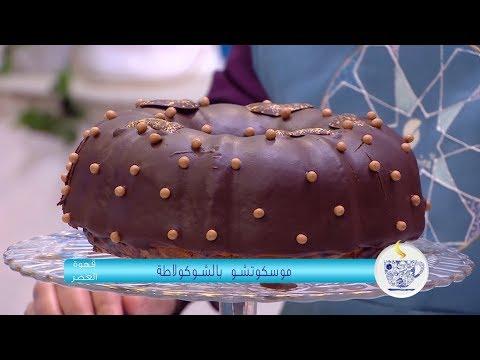 موسكوتشو بالشوكولاطة / قهوة العصر / ليلى بقاح / Samira TV