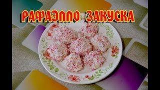 Закуска на праздничный стол Рафаэлло с маслинами