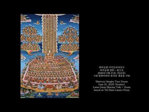 2020년 6월 21일 라마님 법문 : 스승님의 자비와 보리심의 중요성
