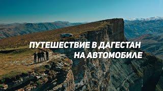 Путешествие в горы Дагестана на автомобиле с палатками Ч 1 Рыбалка в горах Форель на костре