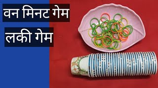 लकी गेम / Kitty party game / fun game for all party