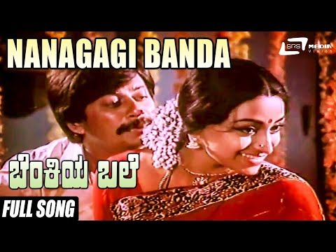 Nanagagi Banda | Benkiya Bale-ಬೆಂಕಿಯ ಬಲೆ | Anantha Nag, Julie Lakshmi | Kannada Song