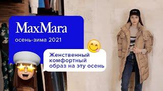 Max Mara Тренды осень зима 2021 Эксклюзивная женская коллекция
