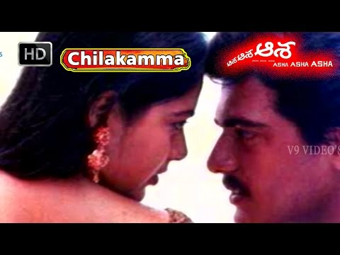 Chilakamma  Song HD  Asha Asha Asha Movie Songs  Ajith Kumar, Suvalakshmi  V9s