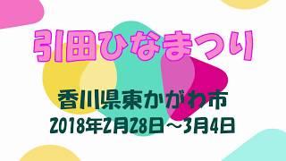 2018年 引田ひなまつり 香川県東かがわ市