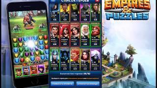 Empires & Puzzles три призыва х10 + 9 героев с 20 лагеря