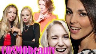 VLOG#10: Cosmopolitan Beauty Awards 2013 - все о КРАСОТЕ- БЫСТРАЯ прическа от САТИ КАЗАНОВОЙ - MINX