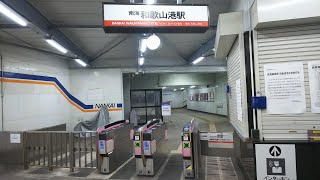 南海電鉄 和歌山港駅