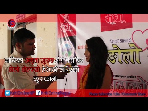 Anuta Gurung interview After View Gurung Movie NGOLO NGOLSHYO