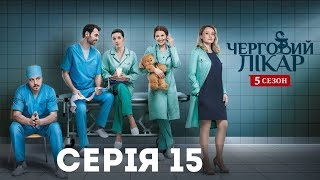 Черговий лікар-5 (Серія 15)