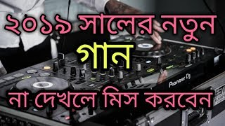 HAPPY NEW YEAR DJ SONG PURULIA REMIX BY LUCKY