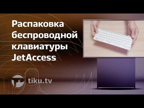 Распаковка беспроводной клавиатуры JetAccess (Jet.A) SlimLine K7 W (белая)