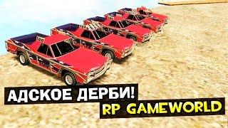 Адское дерби! - RP GameWorld #6