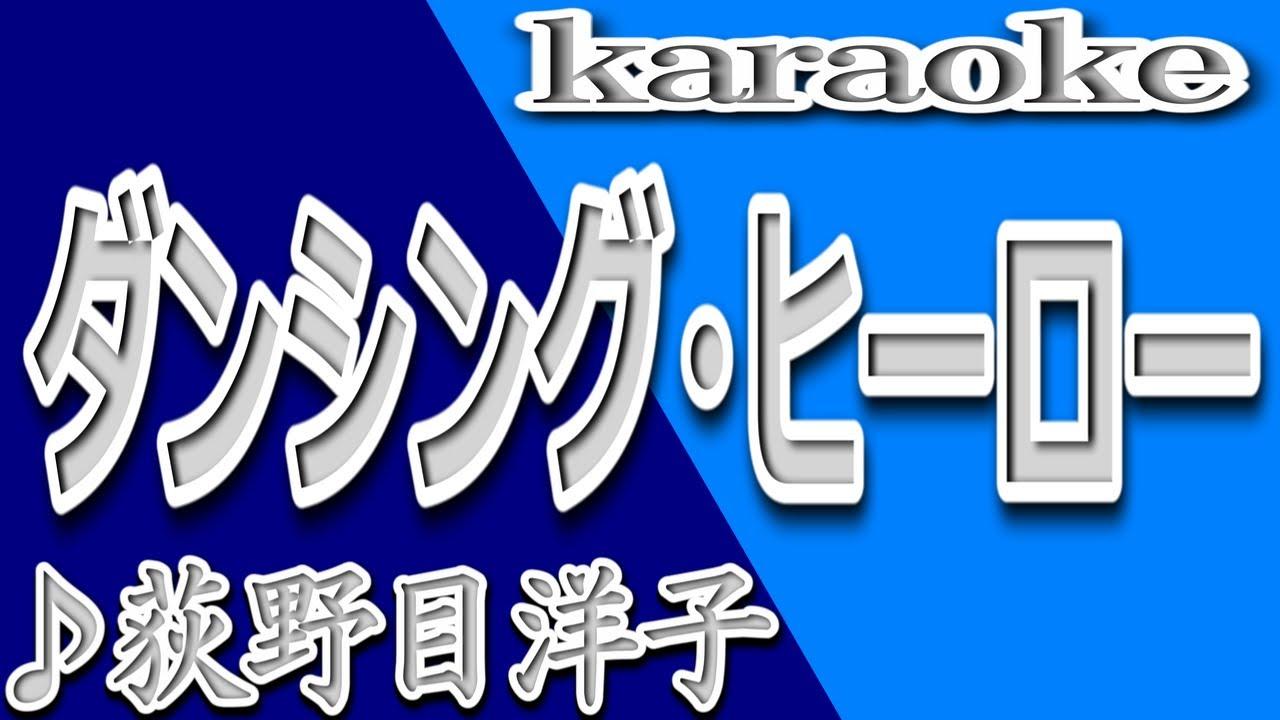 ダンシング・ヒーロー_荻野目洋子_karaoke/歌詞