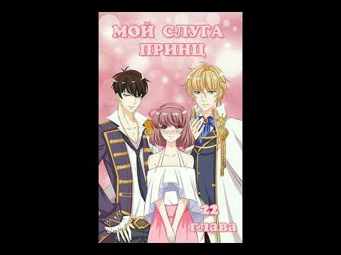 "Озвучка манги ""Мой слуга-принц"" 22 глава"