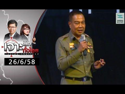 """เจาะลึกทั่วไทย 26/6/58 : """"สมยศ"""" ร่วมจัดงาน """"นิทรรศน์ ศรัทธา แห่งสยาม"""""""